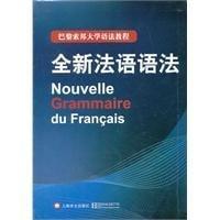 [尋書網◆b] 9787532760343 全新法語語法(精裝版)(簡體書)S2