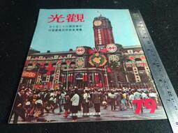 *掛著賣書舖*《觀光 民國62年10月號 第79期》 觀光月刊社 臺灣省政府交通處發行 五成新