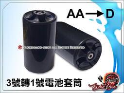 電池轉換套筒 AA轉D AA轉C 3號轉1號 3號轉2號 電池套筒 神奇省錢又方便