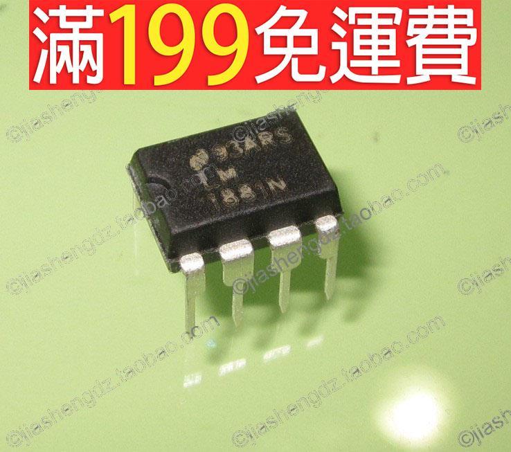 滿199免運LM1881N DIP-8 PAL視頻分離芯片 智能車攝像頭視頻分離芯片 230-01870