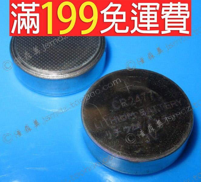 滿199免運日文 大容量電池 CR2477 3V 紐扣電池 鋰電池 全新環保 230-02732