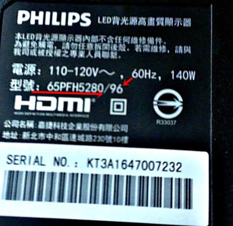 MSD6306-T8B2【原廠專用主機板】飛利浦 PHILIPS 65PFH5280