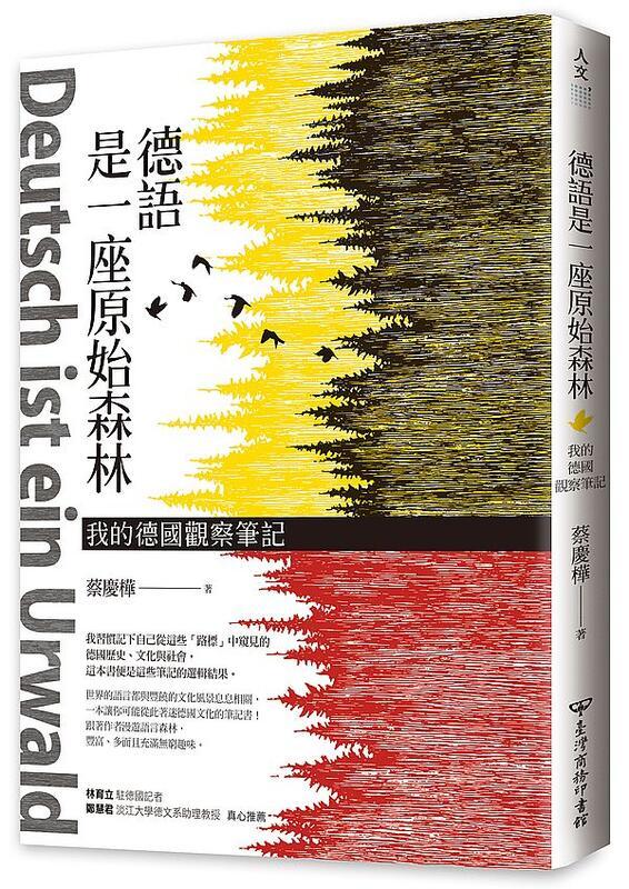 《度度鳥》德語是一座原始森林:我的德國觀察筆記│臺灣商務印書館│蔡慶樺│全新│定價:350元