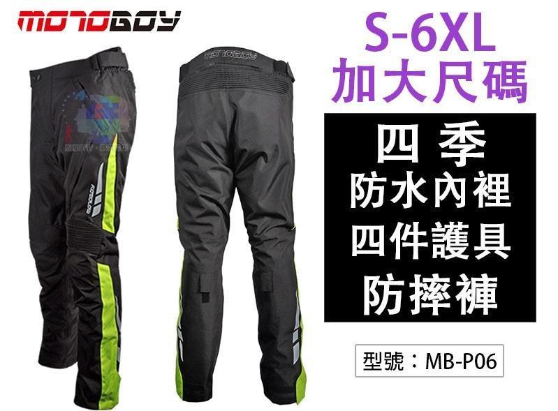 MotoBoy大尺碼 四季 防水內裡 CE四件護具 防摔褲 耐磨 重機騎士褲 MB-P06