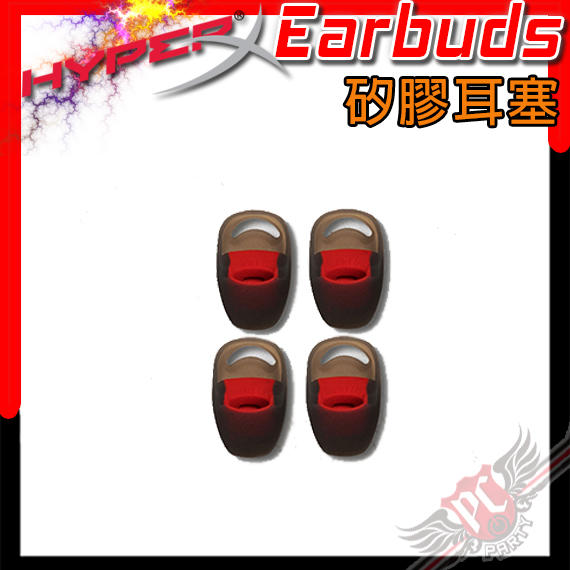 [ PCPARTY ] 金士頓 KINGSTON HyperX Cloud Earbuds 矽膠耳塞
