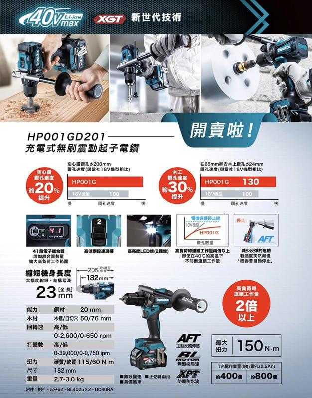 Makita HP001GD201  40V 充電式震動起子電鑽 HP001 底價ㄙ詢