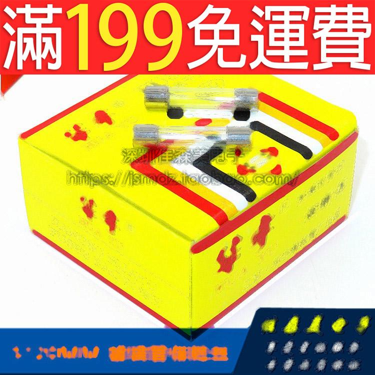 滿199免運F4AL250V 4A 250V 玻璃保險絲管 5*20mm保險絲 一盒100個 230-01600