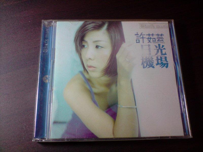 許茹芸CD日光機場