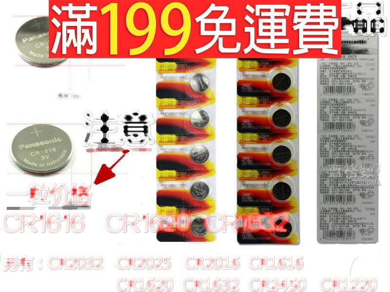 滿199免運卡板 松下CR1632紐扣電池 3V鋰電池 Panasonic汽車遙控器電池 230-02967