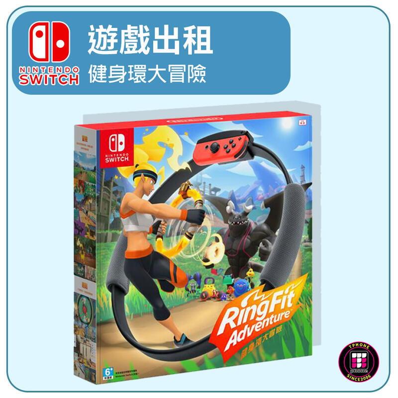 【遊戲出租】SWITCH遊戲片 健身環大冒險