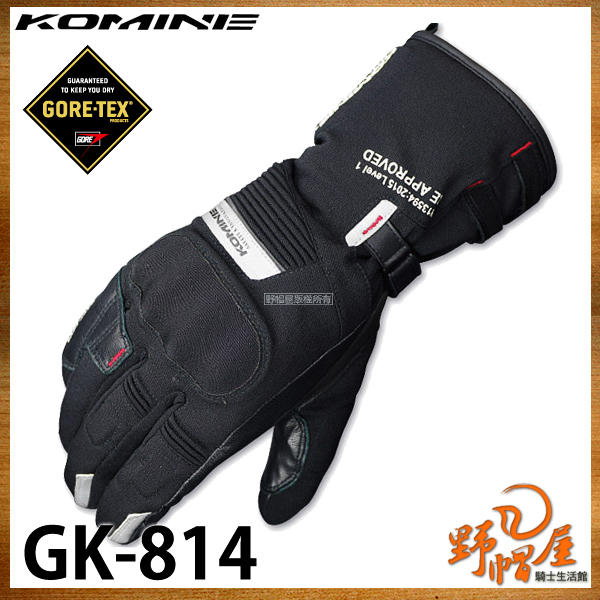 三重《野帽屋》日本 KOMINE GK-814 冬季 防摔 長手套 防水 保暖 可滑手機 GORE-TEX。黑