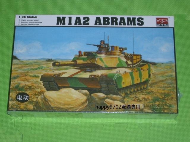 現貨 1/35 TRUMPETER 美軍 M1A2 ABRAMS 坦克 00337