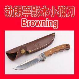 (現貨)影木小獵刀/小直刀/皮套/高硬度求生獵刀