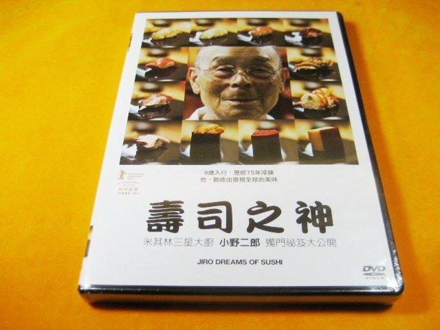 全新日影《壽司之神》DVD 小野二郎 小野禎一 小野隆 山本益弘