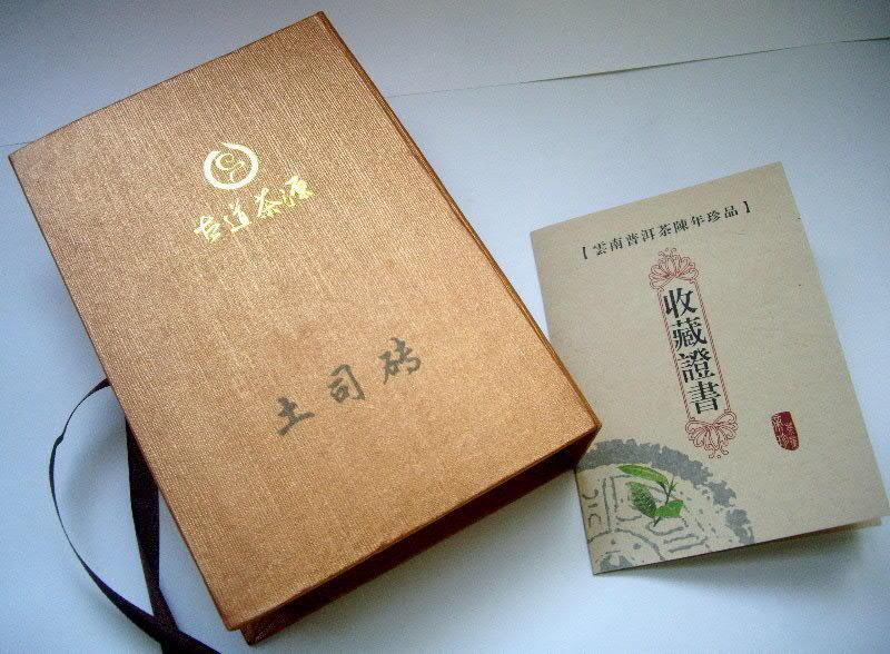 陳年普洱茶磚