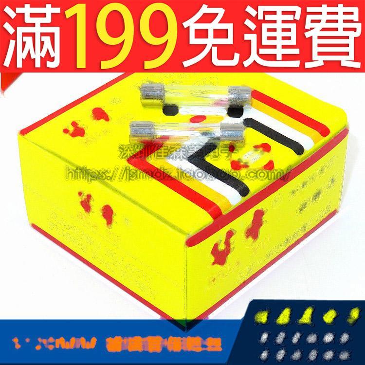滿199免運F2AL250V 2A 250V 玻璃保險絲管 6*30mm保險絲 一盒100個 230-01586