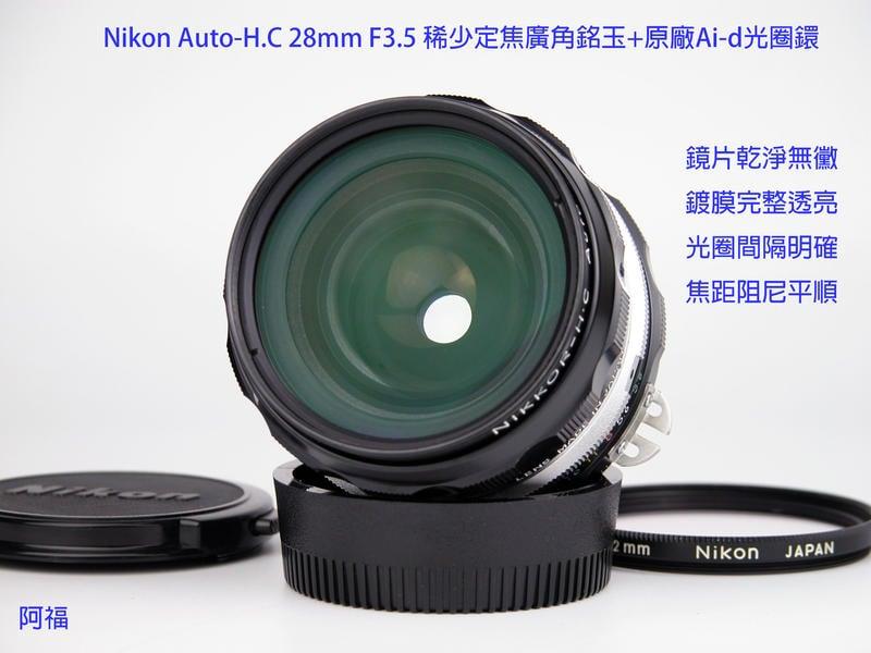 Nikon Auto-H.C 28mm F3.5 稀少經典定焦-廣角銘玉 + 絕版Ai-d 原廠光圈鐶