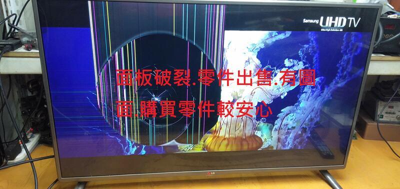 [三峽液晶維修站]LG(樂金)42LB5610(原廠)主機板EAX65359104 (1.1).面板不良.拆機零件出售