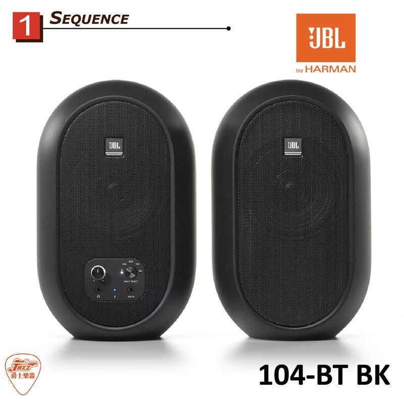 【爵士樂器】JBL 104BT 同軸4.5吋 桌上型喇叭 監聽喇叭 電腦喇叭 藍芽 104-BT