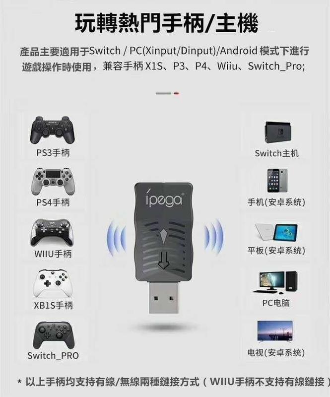 ipega PG-9132 PC SWITCH PS3 PS4 WIIU 手把 手柄 藍芽 接收器