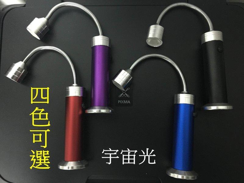 18650/4號電池 雙電力/ 底部強磁鐵 強光 1W LED 蛇燈 工作燈 磁吸 手電筒 彎曲 蛇管燈 軟管燈 露營燈