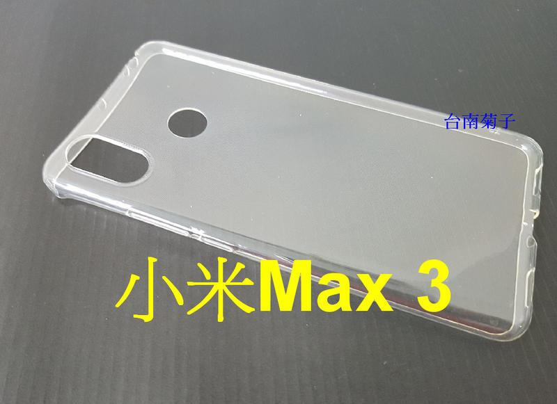 全新【小米Max 3】透明軟套 清水套 TPU 果凍套