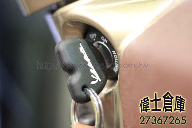 *偉士車房*vespa 偉士牌 鑰匙套 鑰匙保護套兩個500元