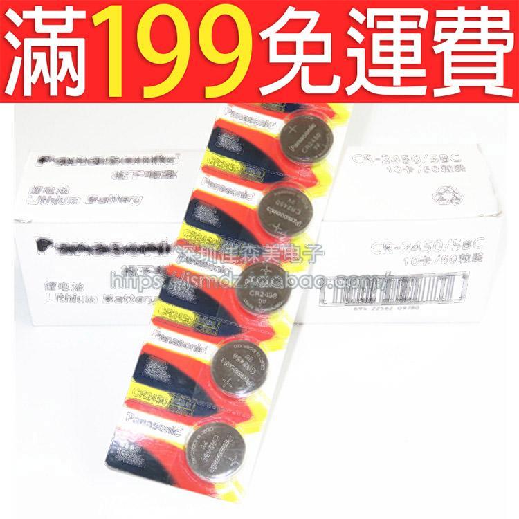 滿199免運松下CR2450鋰離子3V 紐扣電池 Panasonic電池 汽車遙控鑰匙電池 230-04093