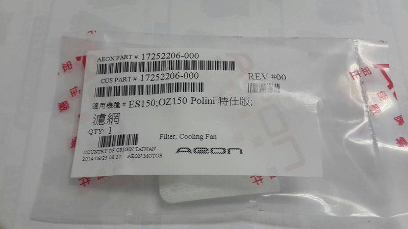 ★振昌機車材料行★AEON 宏佳騰 ES 150 / OZ 150 特仕 機油幫浦 濾網