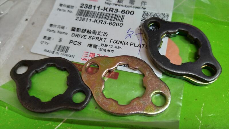 公司貨,KR3 KCR3 前齒輪軸固定板:野狼傳奇狼傳狼R狼R寬胎狼DRG前齒輪螺絲前齒輪華司鎖片固定片驅動鏈輪鎖板
