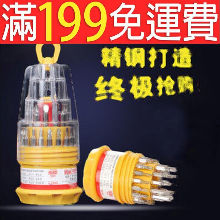滿199免運31合一螺絲刀 多功能螺絲刀套裝 拆裝機組合工具 小型電器維修 230-00836