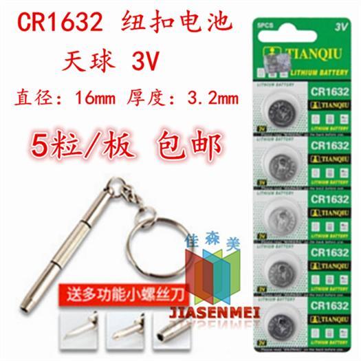 滿199免運5粒包郵 天球CR1632比亞迪G3車輛3V遙控器正品鈕扣電子紐扣電池 230-01067
