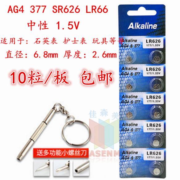 滿199免運包郵 AG4 SR626SW  CX66W 377A 177紐扣電池15V手錶護士表專用 230-02941
