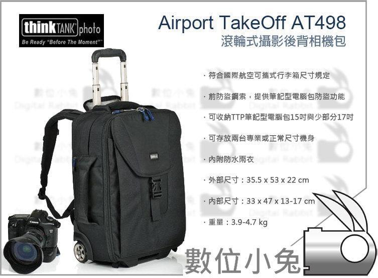 數位小兔【Think Tank Airport TakeOff 航空行李箱】滾輪式 攝影 後背 相機包 AT498