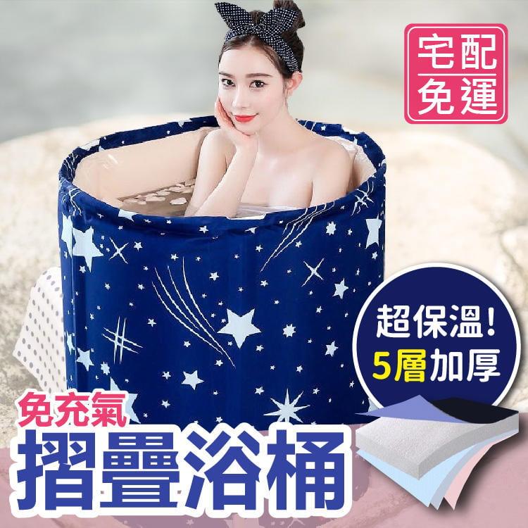 現貨【加厚五層/宅配免運】免充氣小空間浴桶  圓形泡澡桶 折疊浴缸 直徑70cm-藍【AAA3586】