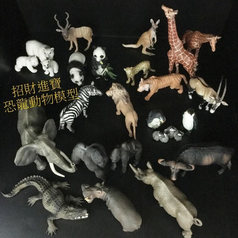 貓熊(吃竹)大熊貓 仿真動物玩具 模型玩具野生動物園 ZOO 兒童教育生日禮物另有售斑馬老虎獅子企鵝犀牛鱷魚恐龍AM07