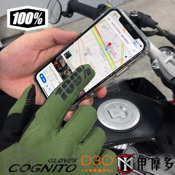 伊摩多※美國 100% Cognito D3O 騎士防護手套 輕量透氣 防摔 可觸控 拳指護具10013-216 軍綠