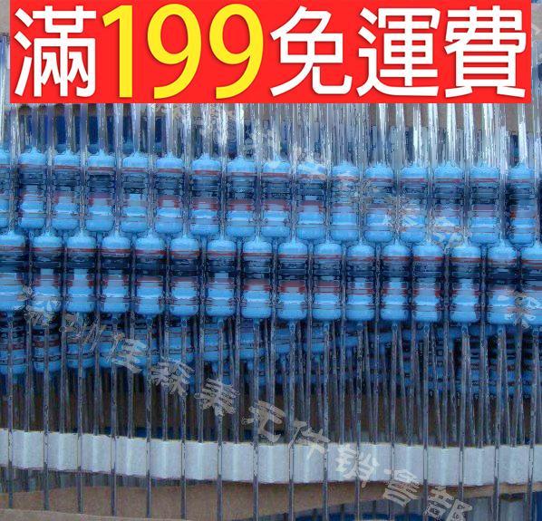 滿199免運1/6W 017W 金屬膜電阻 精度1% 80元/1K 10歐至1M歐 非混裝 230-00514