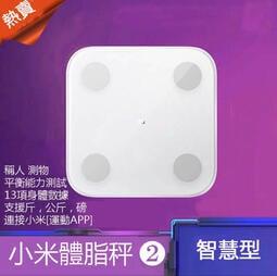 現貨 小米體脂秤2 台灣現貨 BMI 體脂率 基礎代謝 APP記錄 智能體重器 體重秤 米家原廠智能體重計