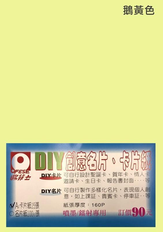 DIY A4創意名片/卡片紙 (鵝黃色) 5包/張/15張  張/150P