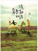 《後青春期的詩(新版)》ISBN:9866157539│蓋亞│九把刀│五成新