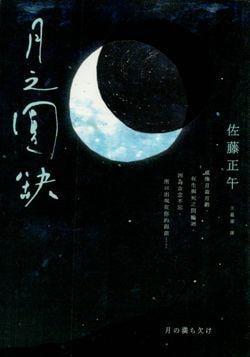 ∮空色勾玉∮~佐藤正午~月之圓缺~{自有書} 9789573333968