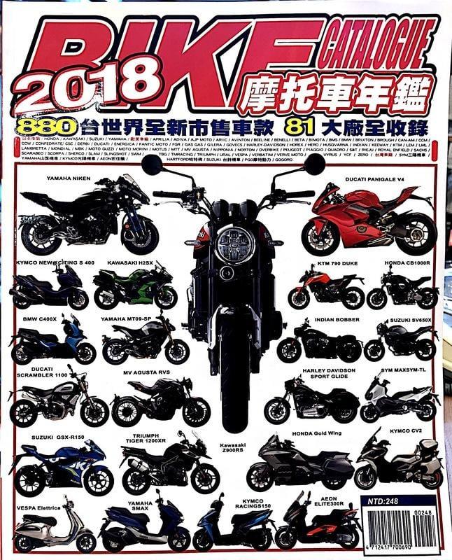 NA MOTO 2018 BIKE CATALOGUE 摩托車年鑑 含運出貨 現貨 VESPA AEON SYM