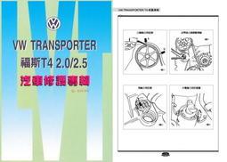 利威特汽車修護手冊-21 VW 福斯 T4 2.0/2.5 1991~1997 汽修書籍