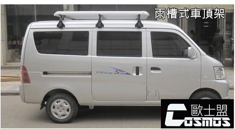 【雨槽式專用車頂架】現貨/車頂架/行李籃/行李箱/書包/COSMOS