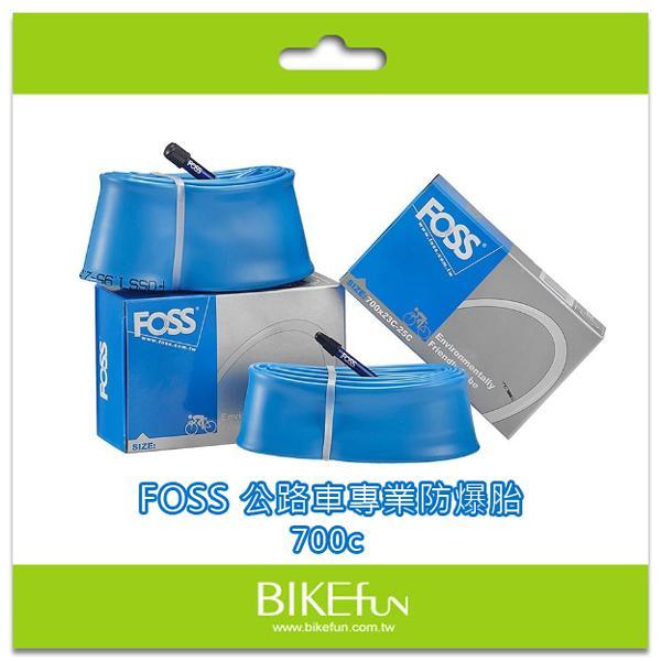 FOSS安全防爆內胎 : 征服惡劣路況!24H不漏氣適用於長途旅行、環島或通勤騎士的需求。BIKEfun拜訪單車