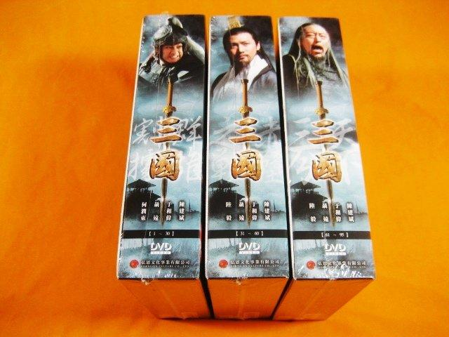 降價全新大陸劇《 三國 》 (新三國) DVD(全95集) 2012最新最耀眼的巨作 一部值得萬眾期待的史詩大劇