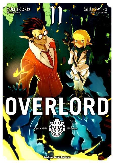 【永豐】角川漫畫 OVERLORD 11 (全新包膜) 出版:2020/06/03