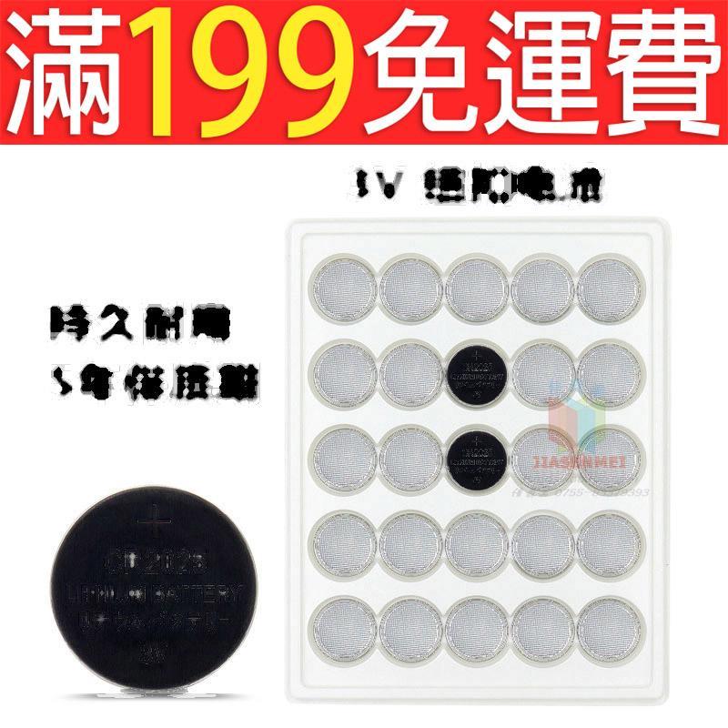 滿199免運CR2025紐扣電池3V鋰電池主板手錶奔馳大眾吉利汽車鑰匙遙控器25粒 230-01414