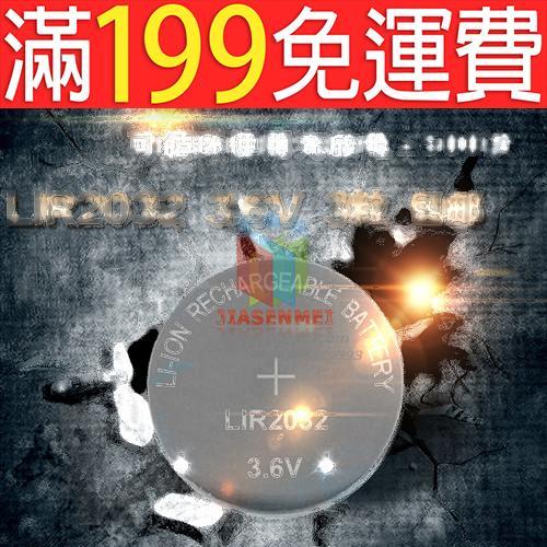 滿199免運包郵 LIR2032 36V 可充電鋰離子紐扣電池 時鐘模塊 遙控器主板用 230-02947